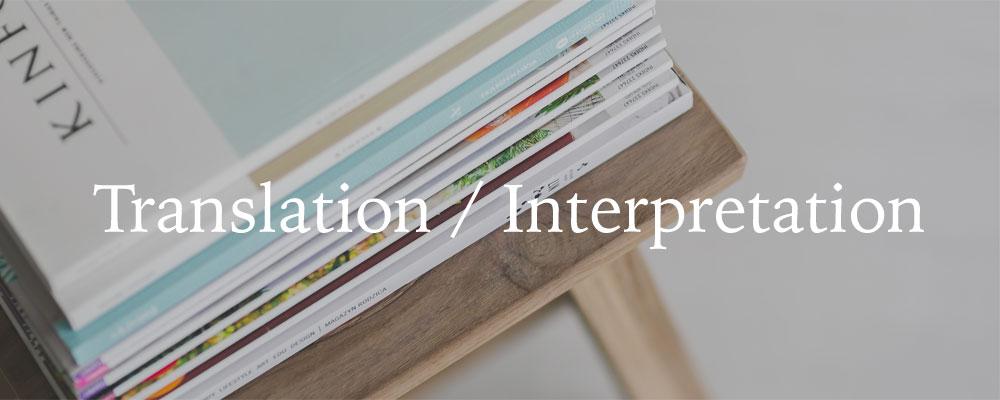 translation_interpretation-eyecatch